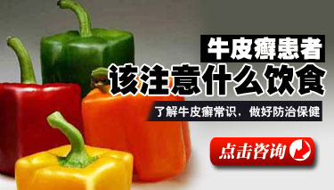 哪些蔬菜适合牛皮癣患者春季食用